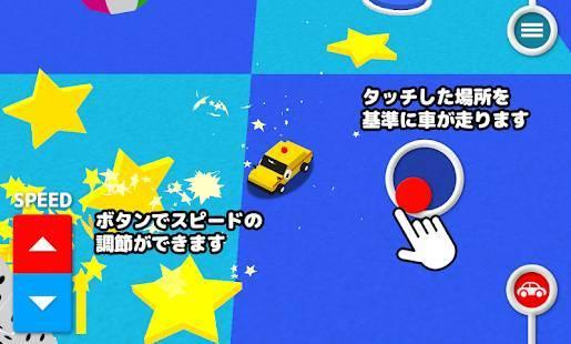 「かんたん車ゲーム みんな遊べる無料アプリ」のスクリーンショット 2枚目