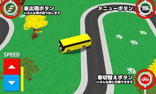 「かんたん車ゲーム みんな遊べる無料アプリ」のスクリーンショット 3枚目