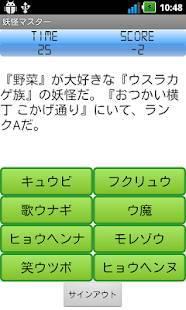 「妖怪マスター・クイズ」のスクリーンショット 2枚目