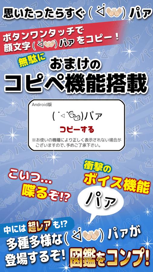 「パァ 〜話題の顔文字が放置ゲームアプリに!〜」のスクリーンショット 3枚目