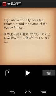 「名作物語で英語学習 バックグラウンド再生・リスニング力アップ」のスクリーンショット 2枚目