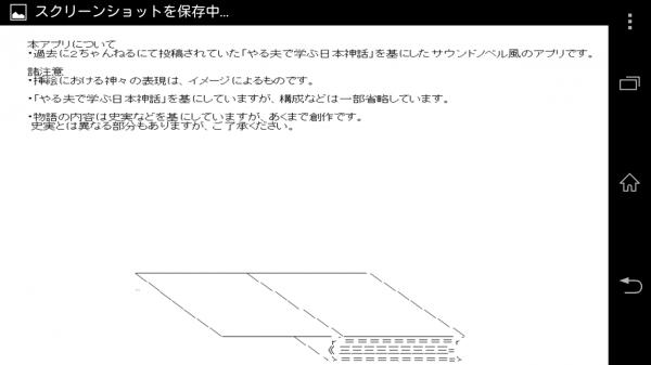 「やる夫で学ぶ日本神話」のスクリーンショット 2枚目