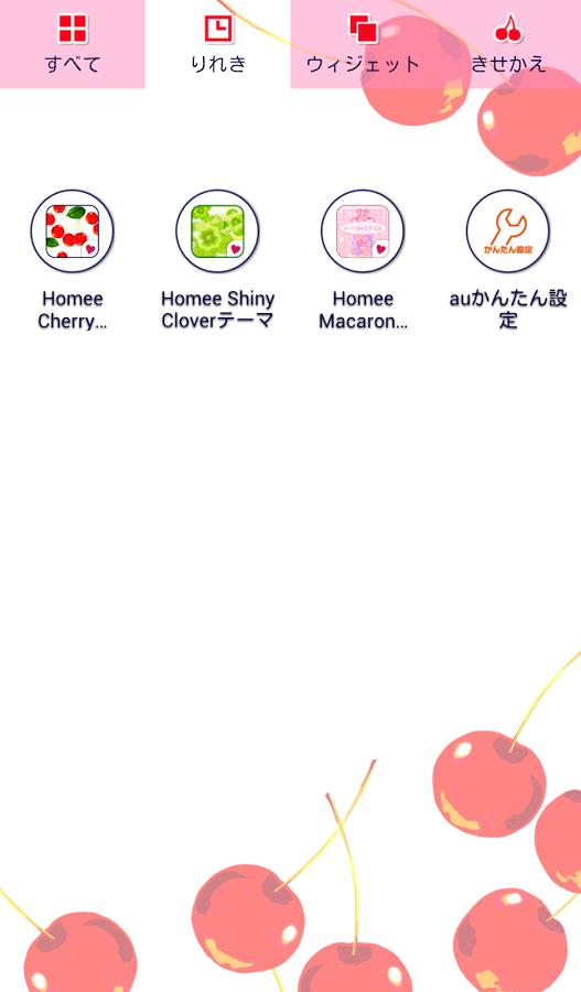 「かわいいきせかえ壁紙★cherry cherry」のスクリーンショット 2枚目