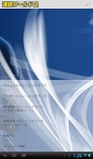 「【速読ワールド2_Ver2.0教科書付】速読術トレーニング」のスクリーンショット 1枚目