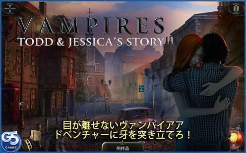 「Vampires: トッドとジェシカの物語 (Full)」のスクリーンショット 1枚目