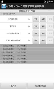 「はり師・きゅう師試験 過去問題集」のスクリーンショット 1枚目