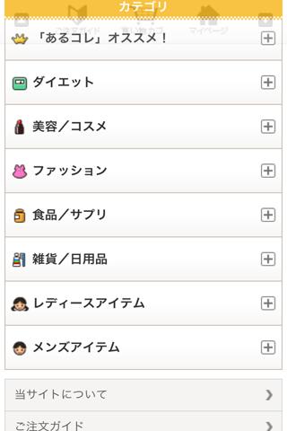 「アプリde通販◆あるコレなら新作ファッションやコスメが激安」のスクリーンショット 2枚目