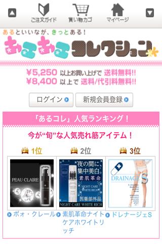 「アプリde通販◆あるコレなら新作ファッションやコスメが激安」のスクリーンショット 1枚目