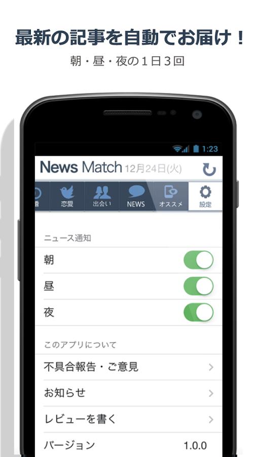「出会い婚活情報ブログまとめ NewsMatchニュースマッチ」のスクリーンショット 3枚目