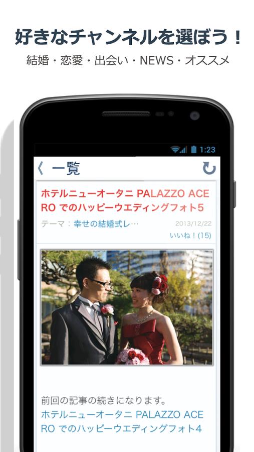 「出会い婚活情報ブログまとめ NewsMatchニュースマッチ」のスクリーンショット 2枚目