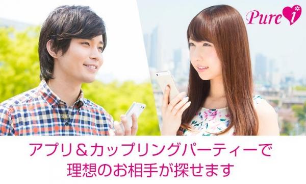 「Pure-i(ピュアアイ)真剣な出会い、恋愛、婚活、恋人探し」のスクリーンショット 2枚目