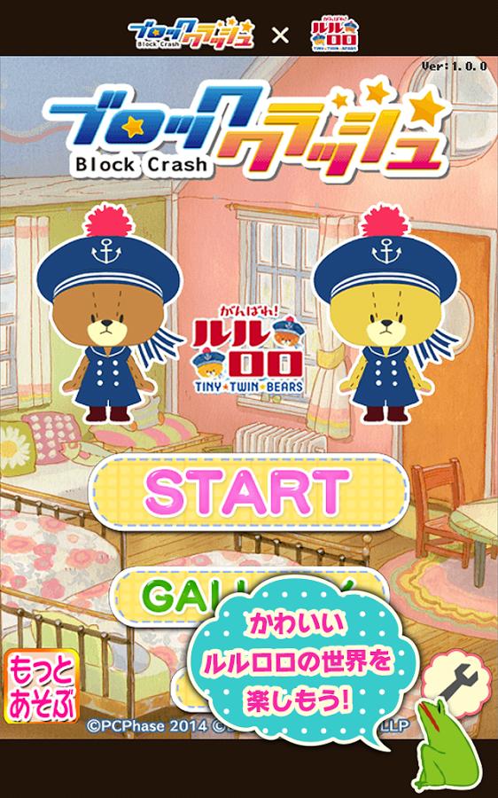 「ブロッククラッシュ×がんばれ!ルルロロ~無料ブロックくずし」のスクリーンショット 2枚目