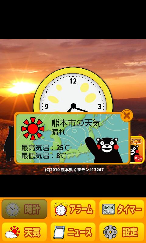 「くまもとの鳩時計だモン~めざましアラーム天気無料くまモン時計」のスクリーンショット 3枚目