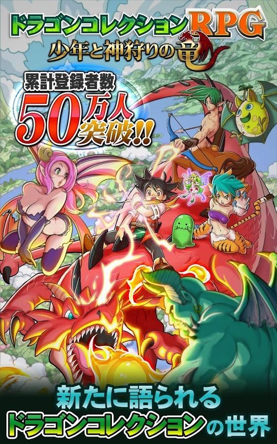 「ドラゴンコレクションRPG~少年と神狩りの竜」のスクリーンショット 1枚目