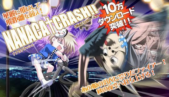 「NANACA†CRASH!! ナナカクラッシュ お祭りVer」のスクリーンショット 1枚目