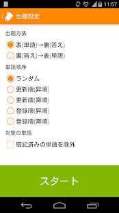 「シンプル単語帳」のスクリーンショット 2枚目
