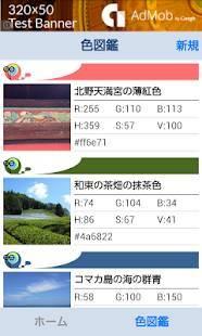「カラコル - 世界の色を集めるカラーピッカーアプリ -」のスクリーンショット 2枚目