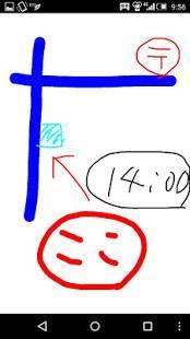 「手書きメモ」のスクリーンショット 2枚目
