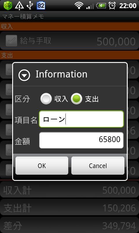 「マネー積算メモ」のスクリーンショット 3枚目
