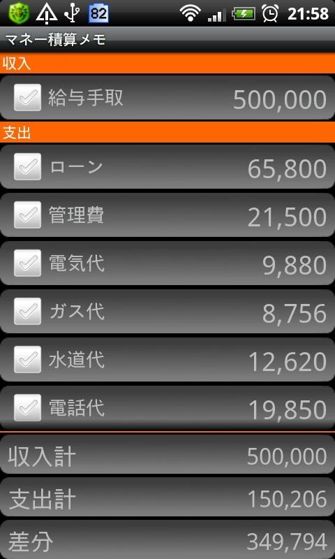 「マネー積算メモ」のスクリーンショット 1枚目