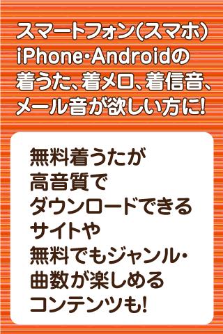 「スマホ着メロ!人気着うた・無料着信音アプリ-便利テクニック」のスクリーンショット 2枚目