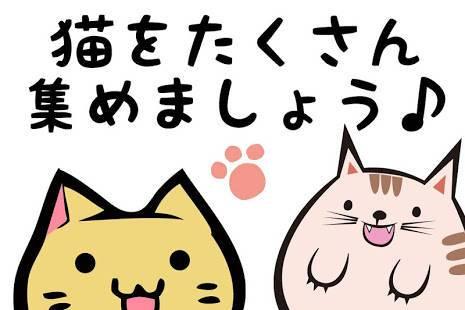 「ねこ集め 猫電池長持ち」のスクリーンショット 1枚目
