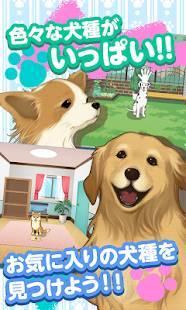「ウチの犬~飼い主になってください~ - KEMCO」のスクリーンショット 2枚目