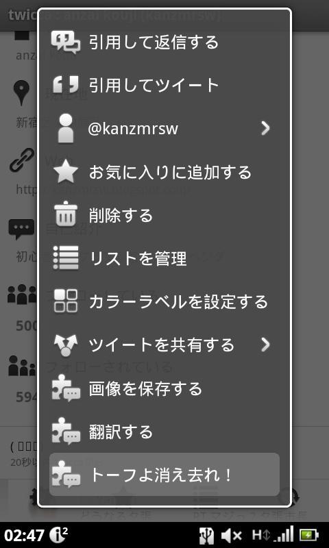 「TofuBuster」のスクリーンショット 1枚目