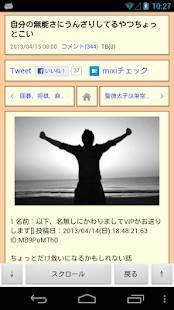 「速報!2ちゃんねる まとめ」のスクリーンショット 2枚目