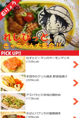 「毎日の子供のお弁当に!役立つ無料レシピ」のスクリーンショット 2枚目