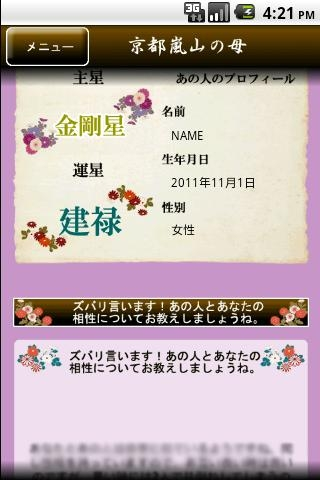 「京都嵐山の母:「三大運命・あの人の本音と決断・最終結末」」のスクリーンショット 3枚目