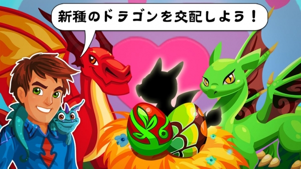 「ドラゴンストーリー: ブラックダイヤ」のスクリーンショット 2枚目