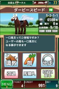 「競馬メダルゲーム『ダービーウィナー』Derby Winner」のスクリーンショット 3枚目
