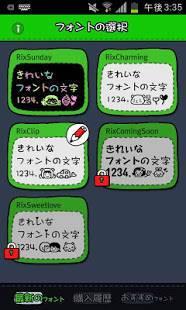 「フォント for LINE_RixClip」のスクリーンショット 3枚目
