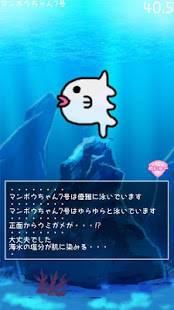 「それゆけ!マンボウちゃん」のスクリーンショット 1枚目