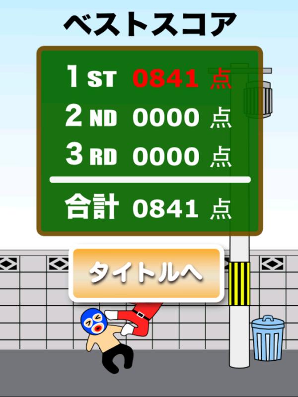 「ヒーロー参上」のスクリーンショット 3枚目