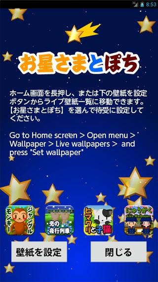 「お星様とぽち -ライブ壁紙-」のスクリーンショット 2枚目
