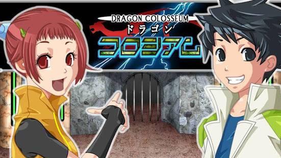 「RPG ドラゴンタワー ドラゴンコロシアム - KEMCO」のスクリーンショット 1枚目