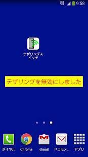 「テザリングスイッチ」のスクリーンショット 3枚目