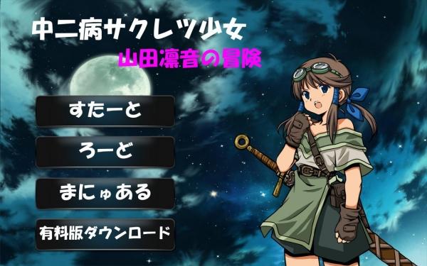 「RPG脱出ゲーム 中二病サクレツ少女 無料版」のスクリーンショット 1枚目