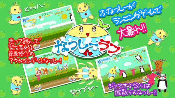 「ふなっしーのご当地ゆるキャラ梨汁ランニングアクションゲーム」のスクリーンショット 1枚目
