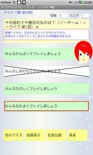 「アニヲタクイズ(ノーゲーム・ノーライフ編)」のスクリーンショット 3枚目