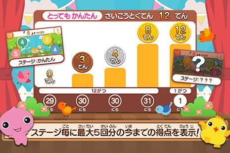 「ポピっこアプリシリーズ ポピっこいくつ」のスクリーンショット 3枚目