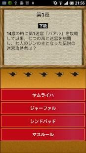 「マギのクイズ~魔導士の問題が盛りだくさん!!~」のスクリーンショット 3枚目