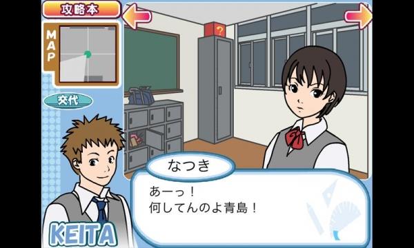 「密室恋愛脱出ゲーム マイムマイム1」のスクリーンショット 2枚目