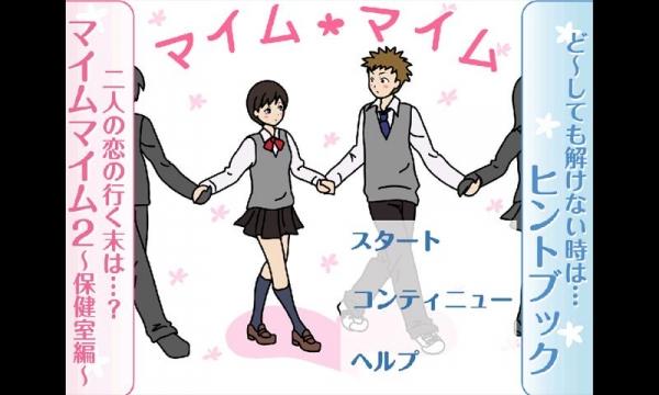 「密室恋愛脱出ゲーム マイムマイム1」のスクリーンショット 1枚目