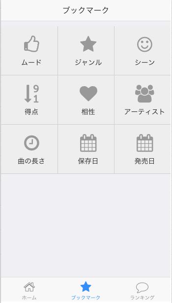 「カラオケ選曲メモ [モチウタ] 無料で視聴も可能」のスクリーンショット 2枚目