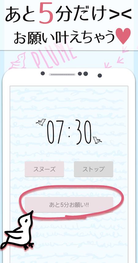 「簡単アラーム」のスクリーンショット 3枚目