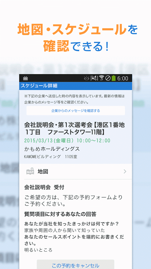 「リクナビ2016」のスクリーンショット 3枚目