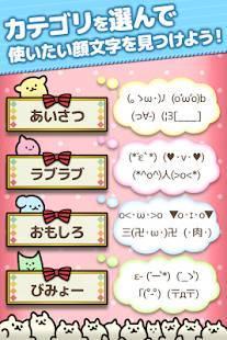 「顔文字にゃんこ-動く!かおもじアプリ顔文字ニャンコ」のスクリーンショット 3枚目